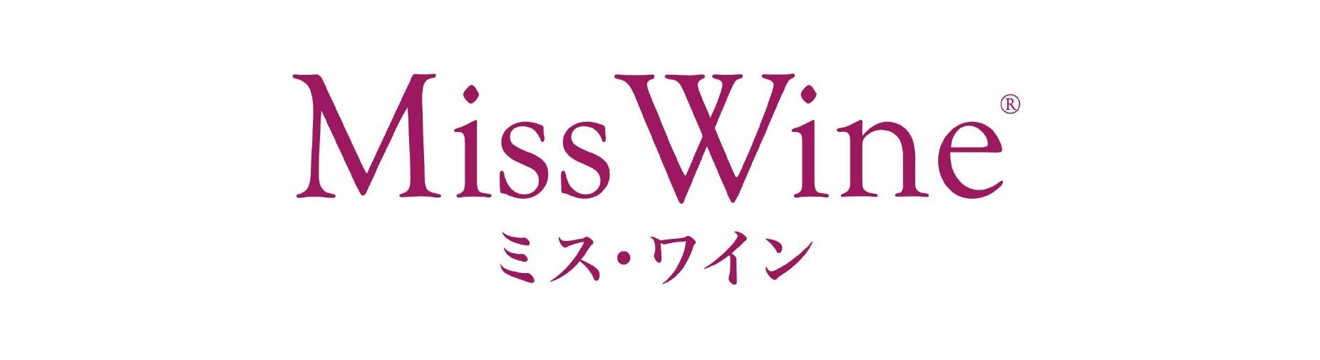 ミス・ワイン